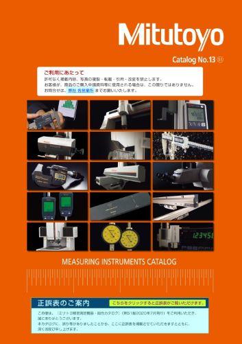 Catalog Mitutoyo Jpn