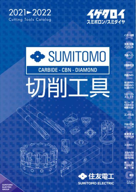 General Catalog(Japanese) [2021-2022 edition]