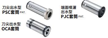 超高速重切削立銑刀夾頭 - MEGA DOUBLE POWER CHUCK